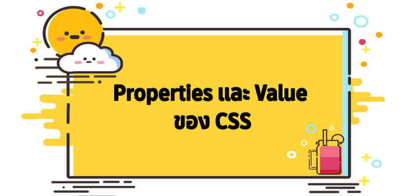 Properties และ Values ของ CSS
