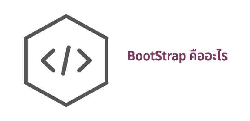 BootStrap คืออะไร
