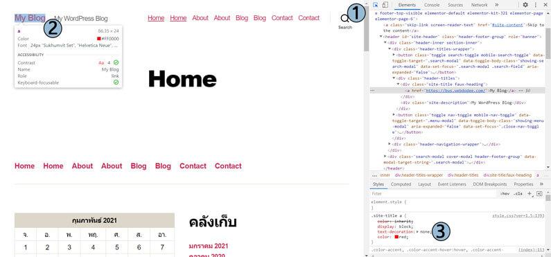ทดสอบการแก้ไข CSS